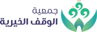 جمعية الوقف الخيرية